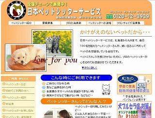 日本ペットシッター.jpg